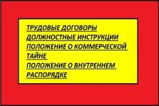 Трудовой договор, приказ на прием, увольнение, перевод, отпуск 4 - kwork.ru