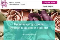 Строительство бань и саун Lading page 15 - kwork.ru