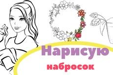 Нарисую портрет 47 - kwork.ru
