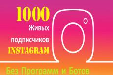 500 живых участников в группу ВК, ВКонтакте, без ботов и программ 42 - kwork.ru
