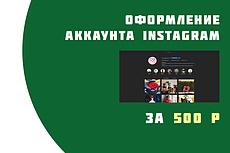 Оформлю продающий аккаунт Instagram 209 - kwork.ru