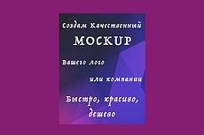 Мокап Вашего лого или изображения на любой поверхности 33 - kwork.ru