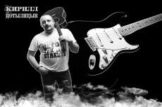 Научу Хорошо играть на гитаре 11 - kwork.ru