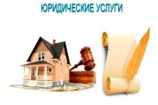 Помогу проконсультировать, по юридическим вопросам 7 - kwork.ru