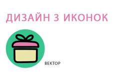 Оформление группы вконтакте. Дизайн обложки и аватара 26 - kwork.ru
