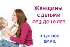 564 тыс. 498 email по женским темам + очистка базы в подарок 27 - kwork.ru