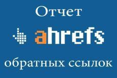 Выгружу все важные отчеты для 3-х сайтов конкурентов из majestic.com 9 - kwork.ru