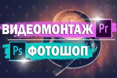 Монтаж Вашего видео для Ютуб, быстро, качественно, профессионально 31 - kwork.ru