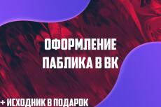 Оформлю паблик 10 - kwork.ru