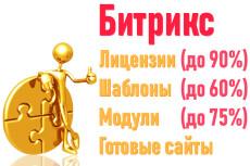 Парсинг контента и импорт на 1С Битрикс 4 - kwork.ru