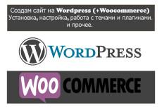 Интернет-магазин на wordpress и woocommerce 6 - kwork.ru