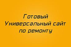 Готовый сайт для Строительных организаций, бригад 15 - kwork.ru