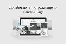 Доработка Landing page 4 - kwork.ru