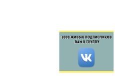 500 живых участников в группу ВК, ВКонтакте, без ботов и программ 10 - kwork.ru