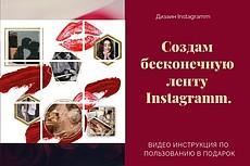 Шаблоны бесконечной ленты для инстаграма 90 штук с новинками 2019 г 37 - kwork.ru