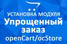 Opencart, OcStore. Установка модуля 8 - kwork.ru