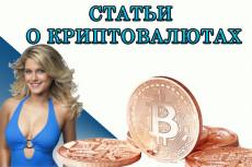 Перевод текстов и статей с английского на русский и наоборот 19 - kwork.ru