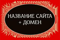 10 интересных названий с доменом 4 - kwork.ru