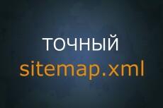 Копирую Landing Page с гарантией [под ключ] 23 - kwork.ru