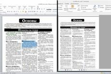Отформатирую документ в Word 9 - kwork.ru