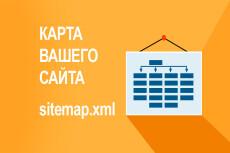 Карта сайта Sitemap. xml до 10000 страниц - создам и настрою 7 - kwork.ru