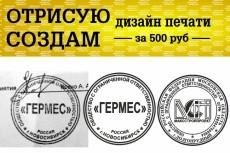 Создам дизайн печати любой сложности, факсимиле. Отрисую любую печать 7 - kwork.ru