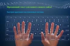 Продающие тексты для основных разделов сайта 6 - kwork.ru