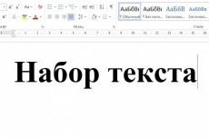 Наберу текст. Быстро и качественно. При необходимости исправлю ошибки 5 - kwork.ru