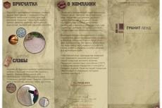 Рекламные листовки 16 - kwork.ru