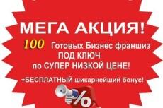 Сделаю 3 картинки для поста ВКонтакте 14 - kwork.ru