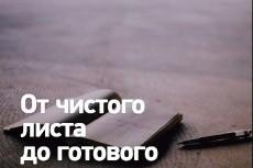 Информационные статьи до 5000 знаков на тематику Бьюти 6 - kwork.ru