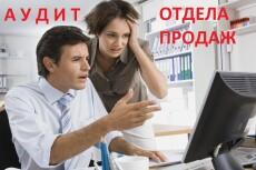 Консультация руководителю отдела продаж 8 - kwork.ru