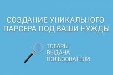 Парсер товаров, новостей, информации 12 - kwork.ru