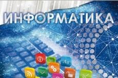 Наберу текст с графиками, формулами и таблицами 3 - kwork.ru