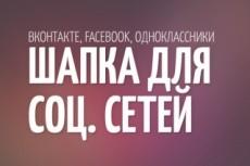 Дизайн и установка Вики-меню для соцсетей 9 - kwork.ru