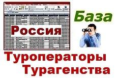 База компаний Челябинска и Челябинской области 29 - kwork.ru