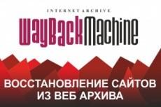 Скопировать сайт 26 - kwork.ru