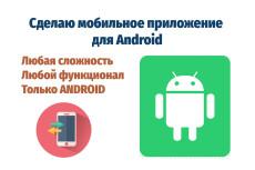 Разработка IOS приложения 25 - kwork.ru