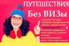 Дам комплект ссылок для комфортного путешествия+комплект нюансов стран 6 - kwork.ru