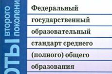 Помогу с освоением медицинских предметов 3 - kwork.ru