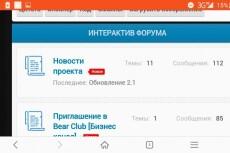 Создам форум для WordPress 13 - kwork.ru