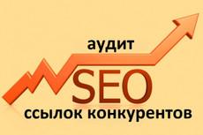 Выгружу все важные данные до 25-ти конкурентов из Serpstat.com 31 - kwork.ru