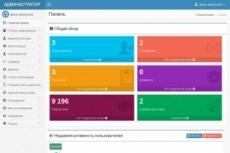 Свой сервис Email рассылок - материалы и помощь 18 - kwork.ru