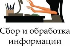 Предлагаю услуги веб-няни 6 - kwork.ru