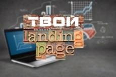 Создание адаптивных лендингов Landing Page 8 - kwork.ru
