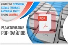 Редакция документов любых форматов, исправления, добавления, правки 31 - kwork.ru