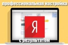 Перенос кампании из Директа в Adwords 12 - kwork.ru