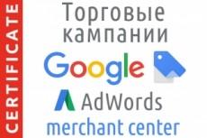 Перенос кампаний из Яндекс Директ в Google Adwords 10 - kwork.ru