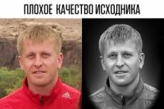 Ретушь портрета на габбро для гравировального станка 13 - kwork.ru