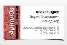 Предоставлю Вам макет вашей визитной карточки 8 - kwork.ru